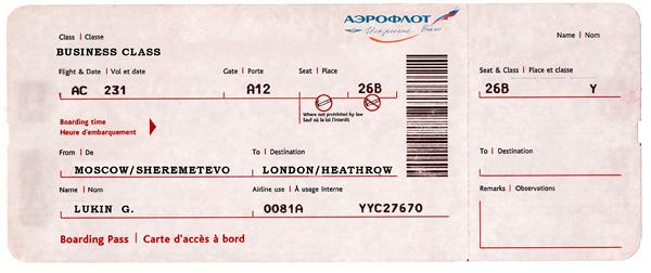 билет аэрофлота