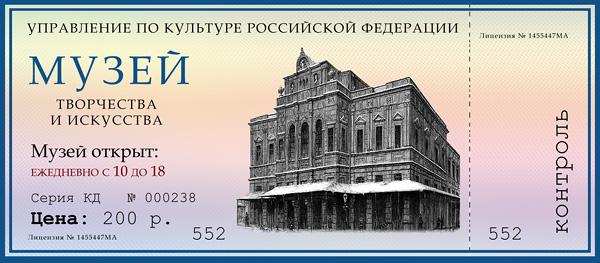 билет в музей