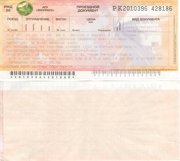 железнодорожный билет скан