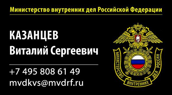 визитка милиционера