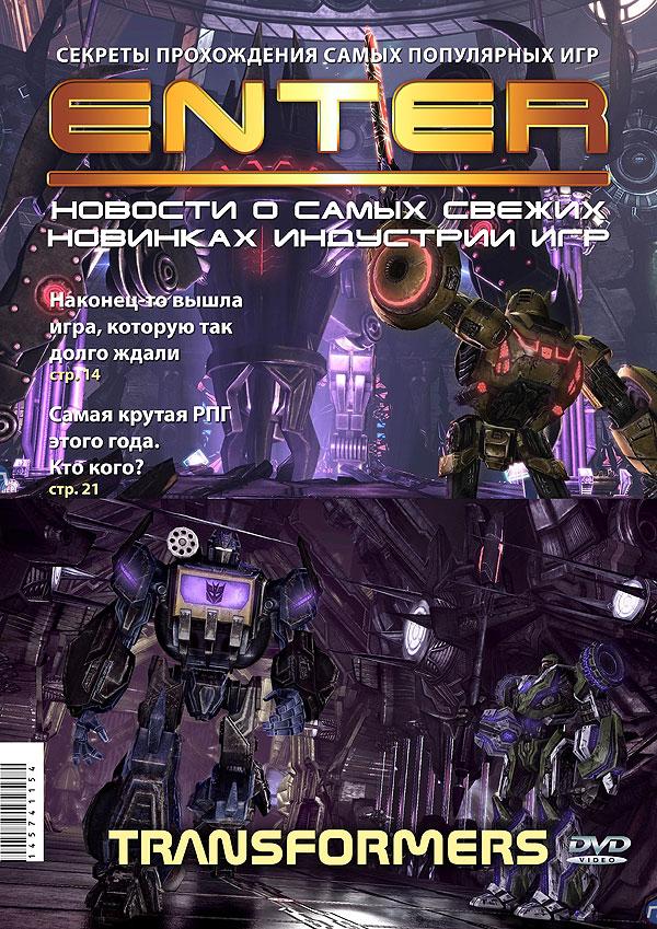 шаблон обложки журнала