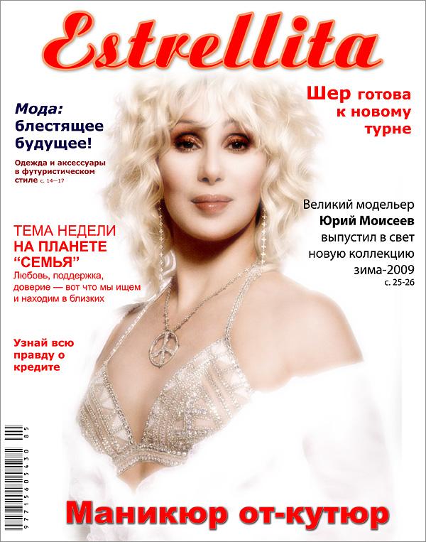 шаблон обложки женского журнала