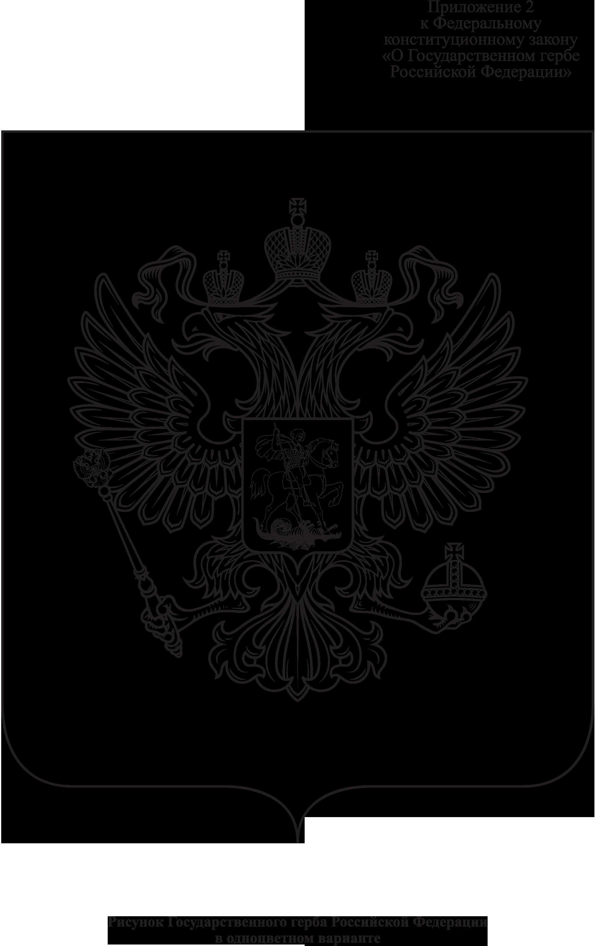 черно-белый герб России