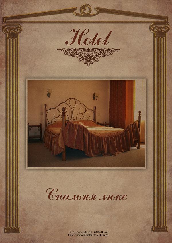 шаблон буклета отеля, гостиницы