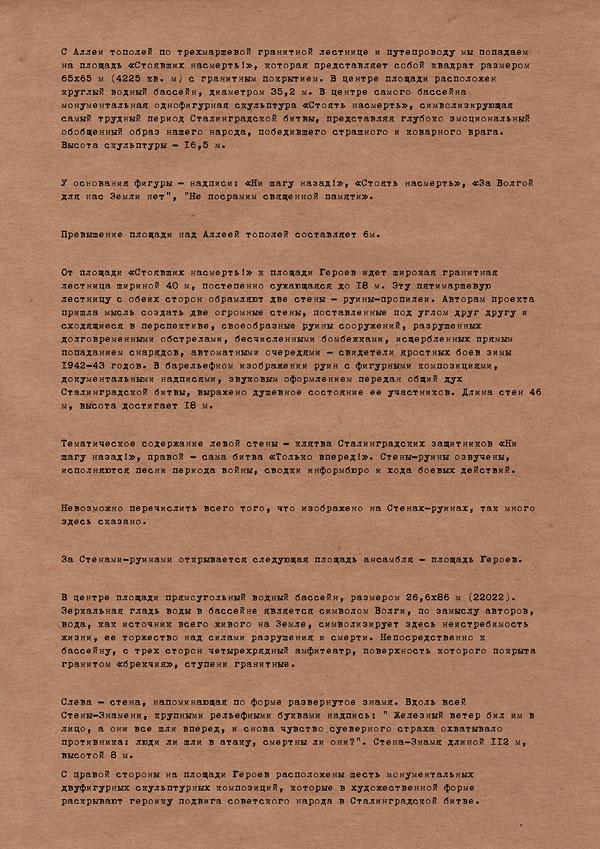 машинописный шрифт, старый лист