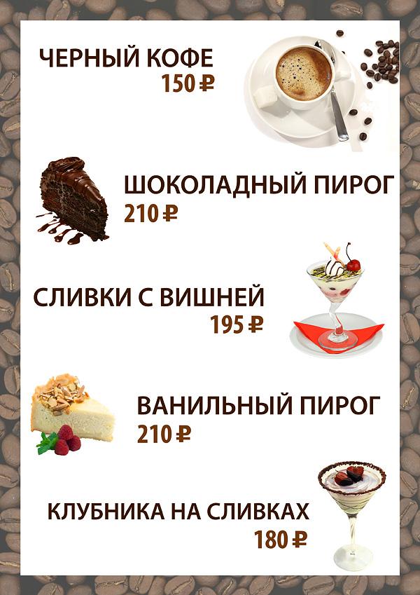 шаблон меню напитков в ресторан, кафе
