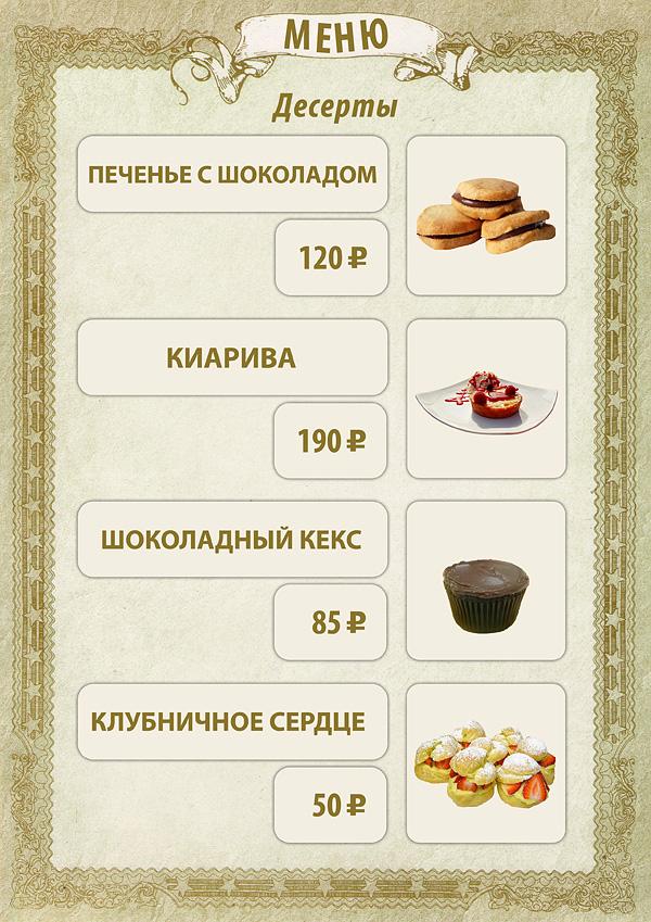 шаблон меню в ресторан кафе