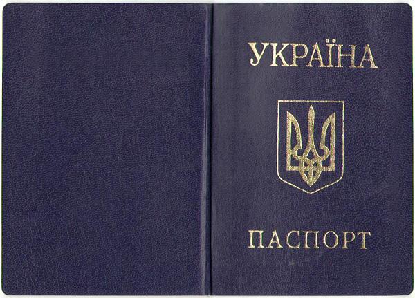 обложка паспорта Украины