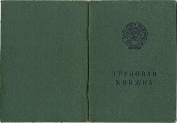 обложка трудовой книжки СССР
