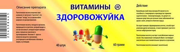 шаблон этикетки на витамины