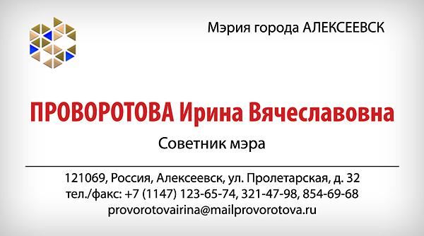 визитка с логотипом