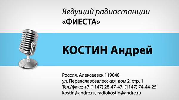 швблон визитки диджея на радио