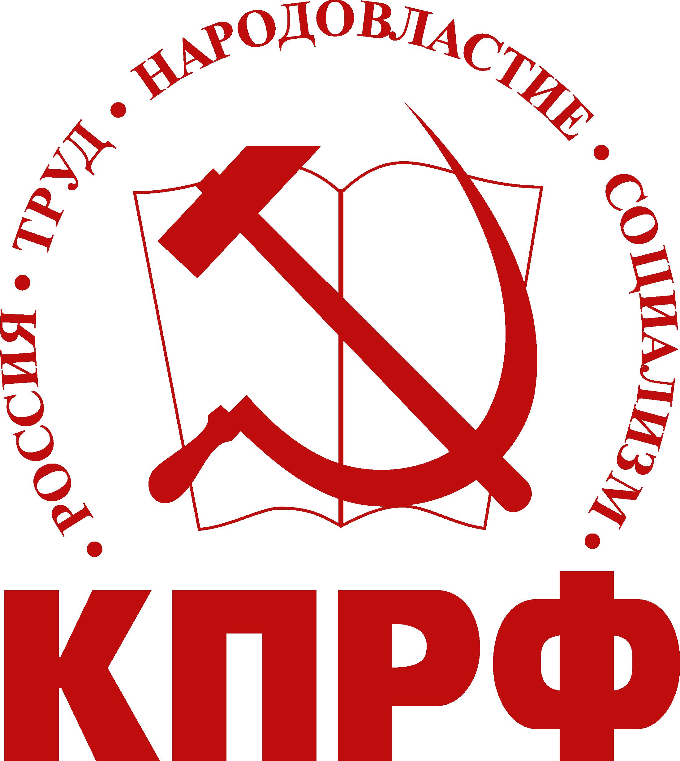 логотип КПРФ