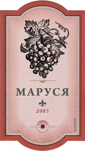"этикетка на вино ""Маруся"""