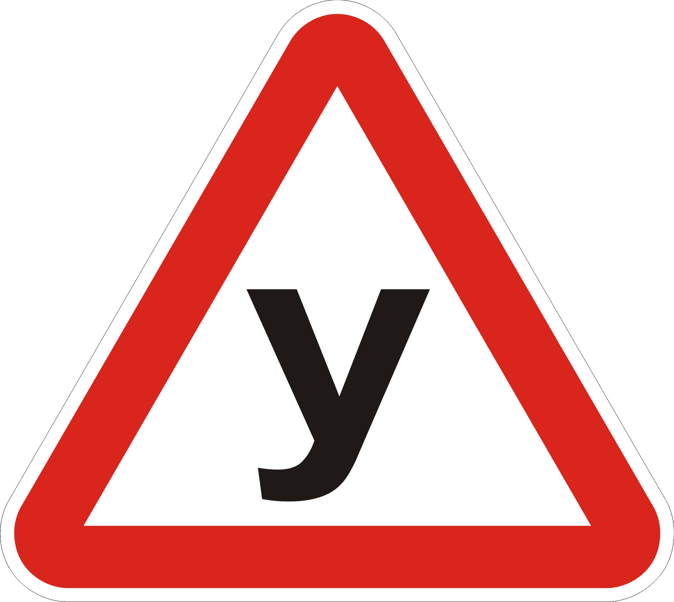 """знак Ученик за рулем """"У"""""""