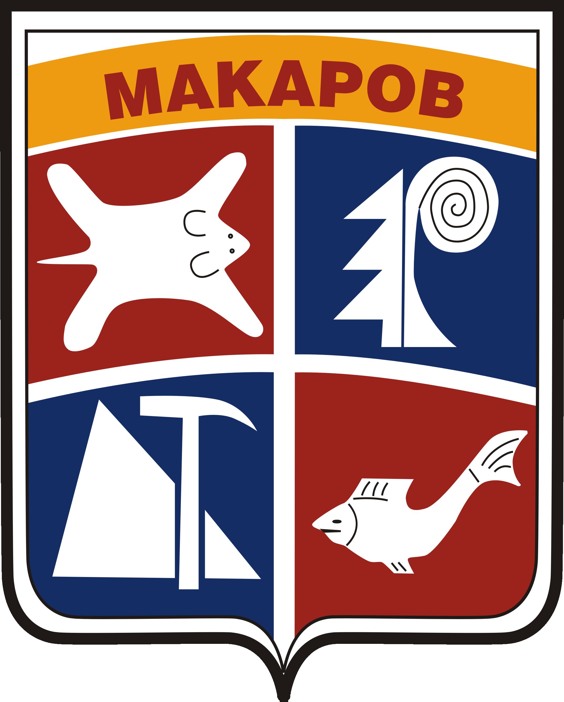 герб Макаровского городского округа