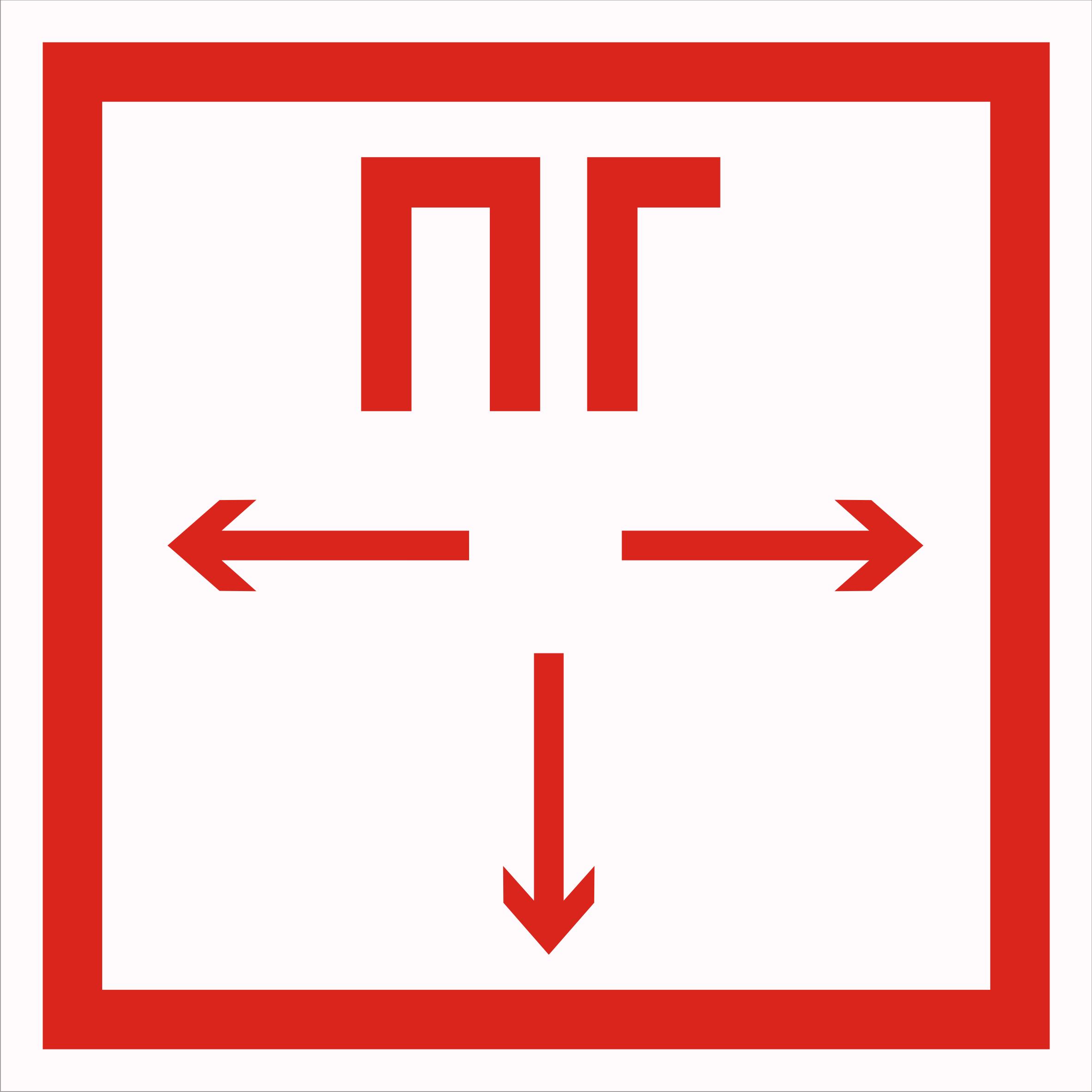 знак пожарный гидрант
