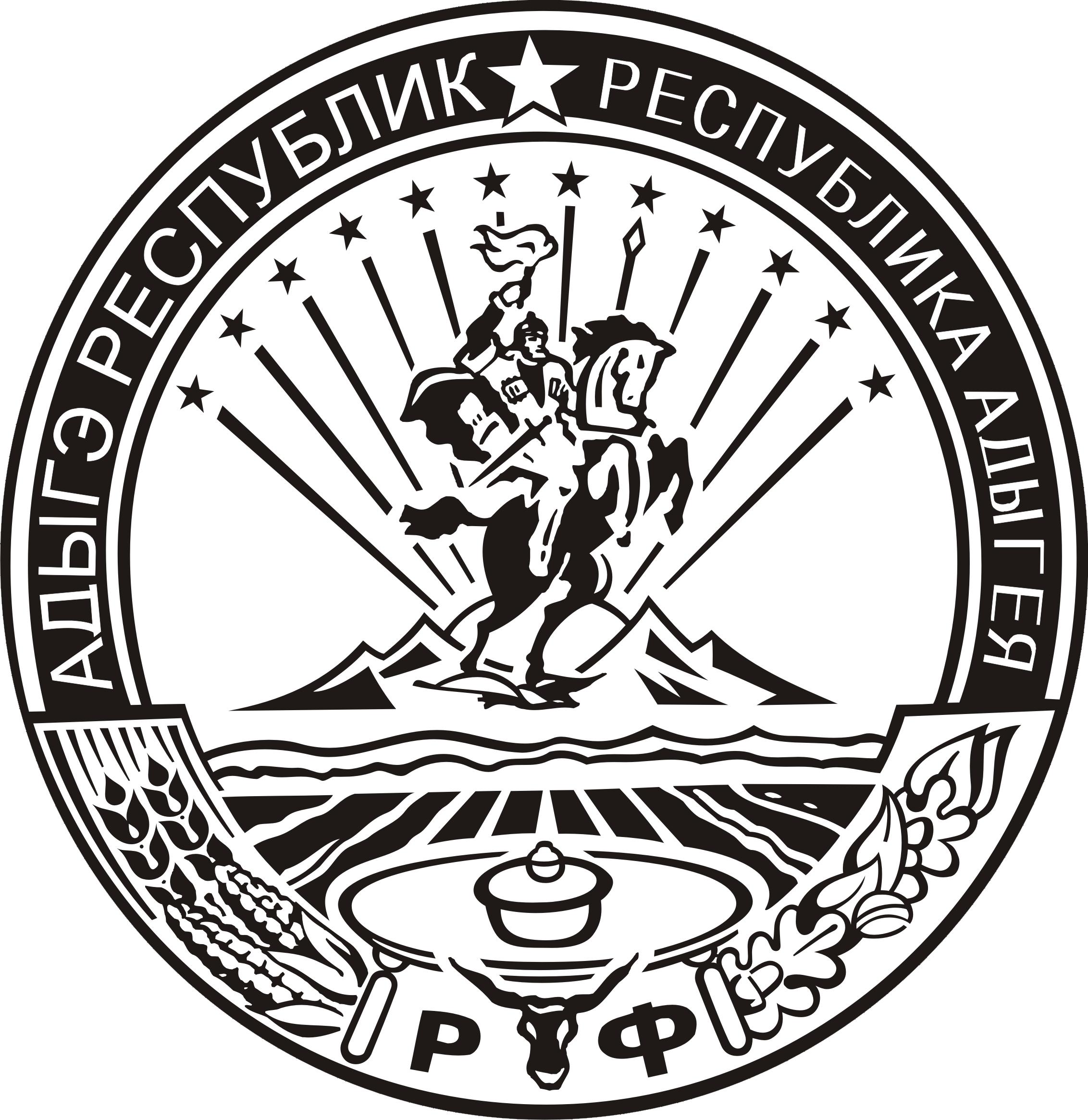 ч/б герб Адыгеи