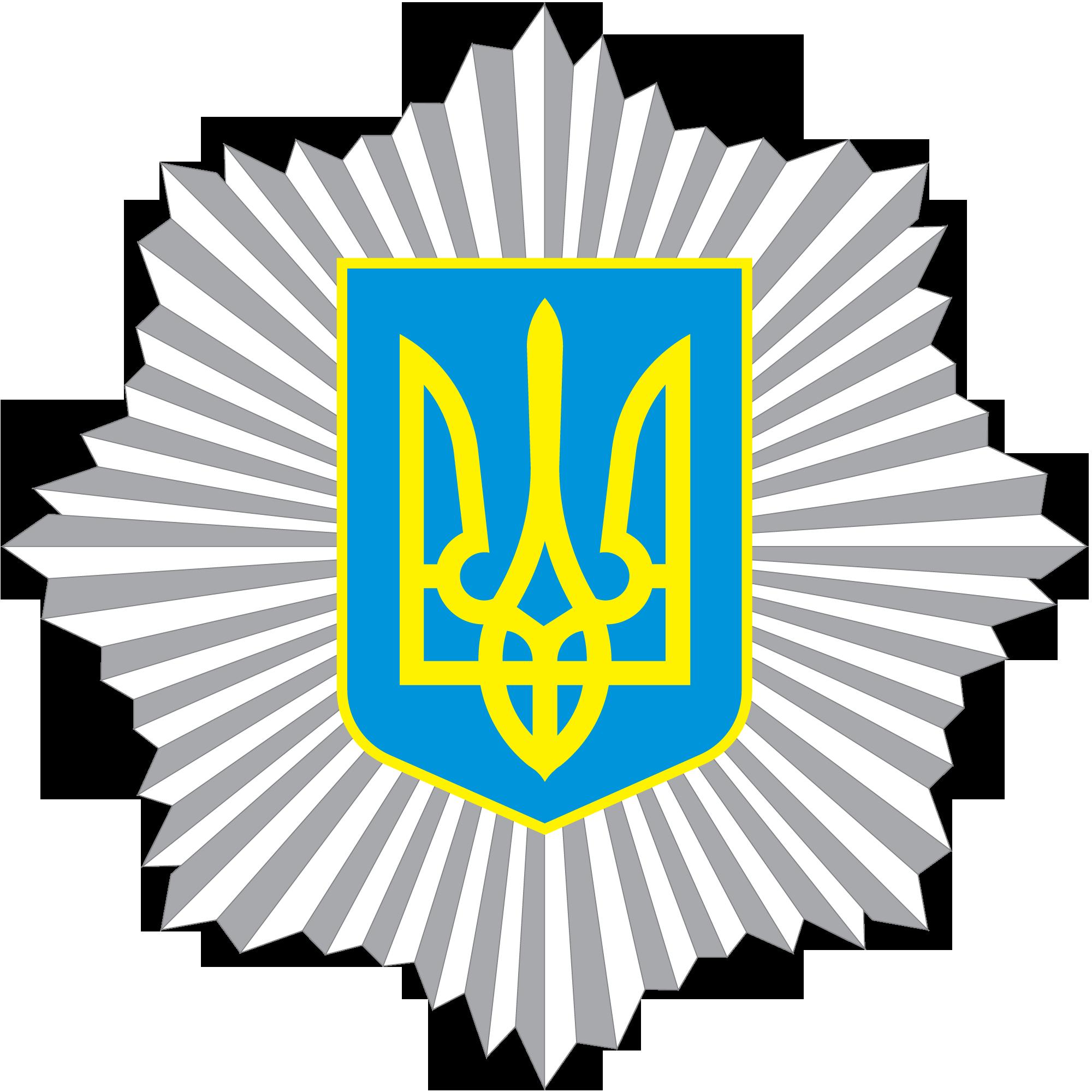 эмблема Министерства внутренних дел Украины