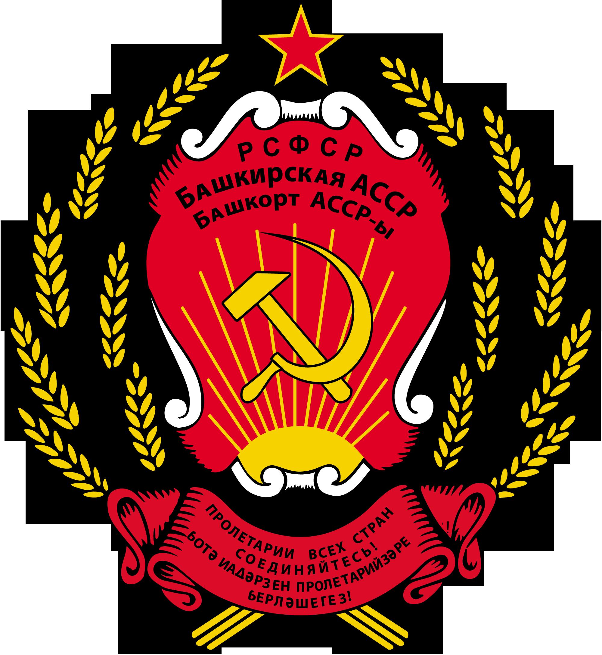 Башкирская АССР - герб