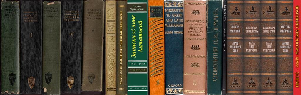 Корешки книг