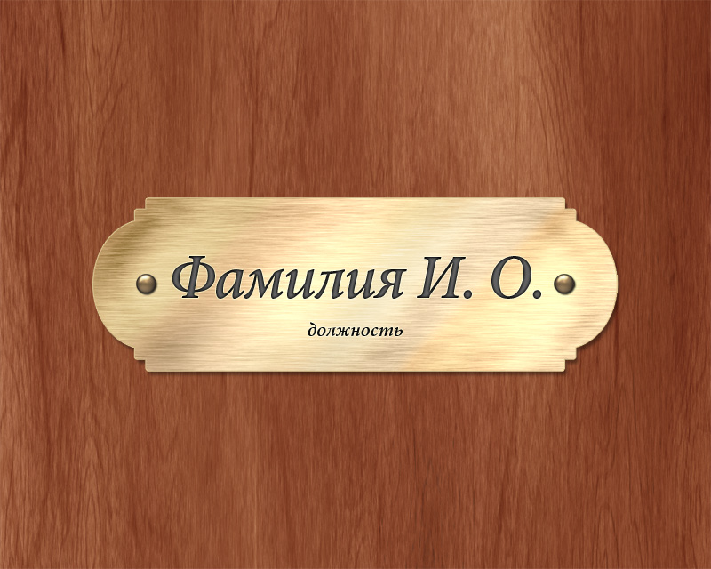 шаблон psd именная табличка