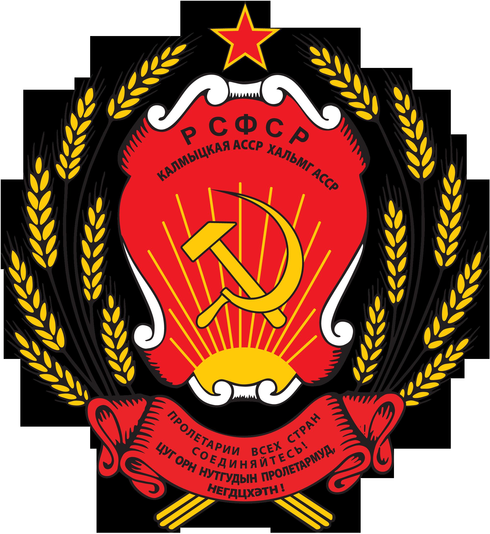 герб Калмыцкой АССР
