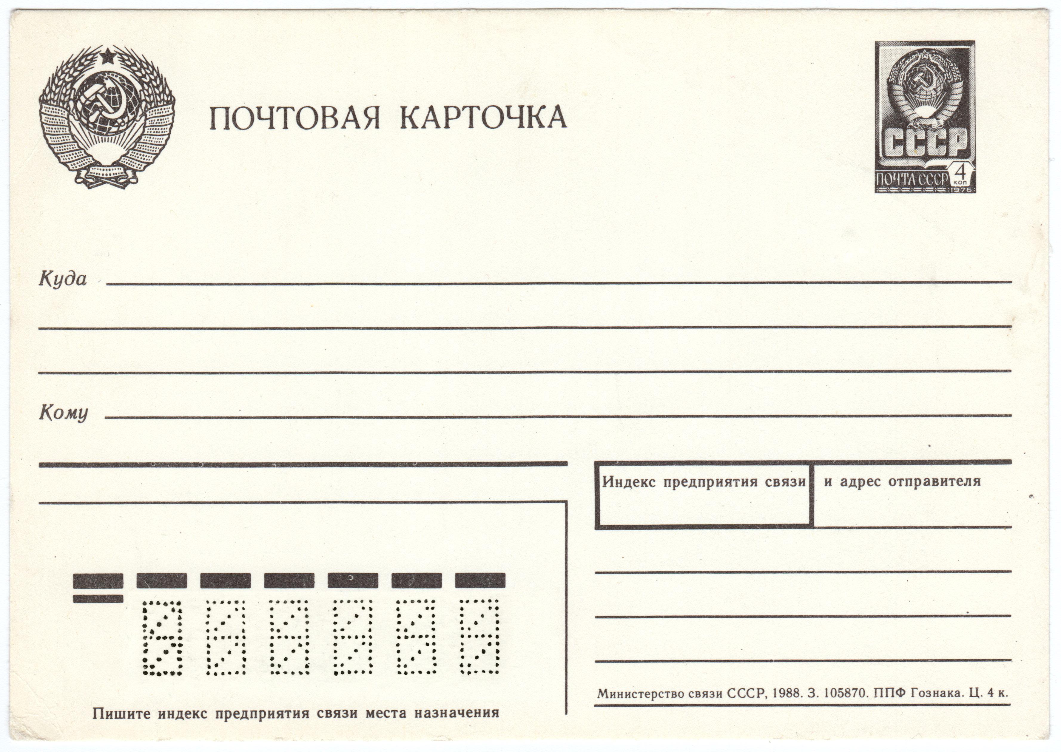 СССР - почтовая карточка