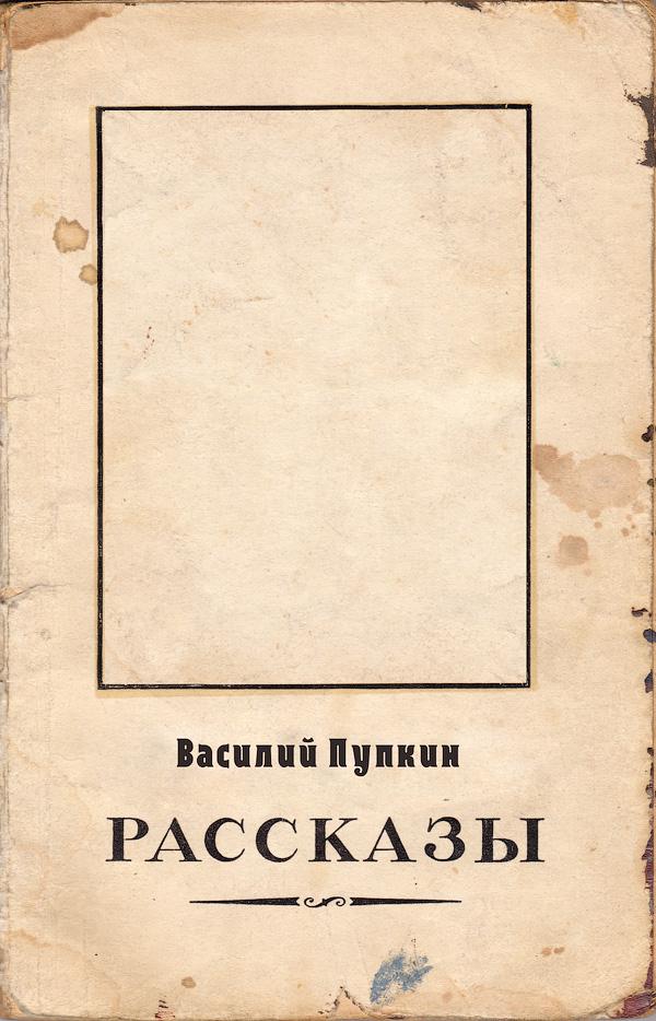 Старая книжная обложка