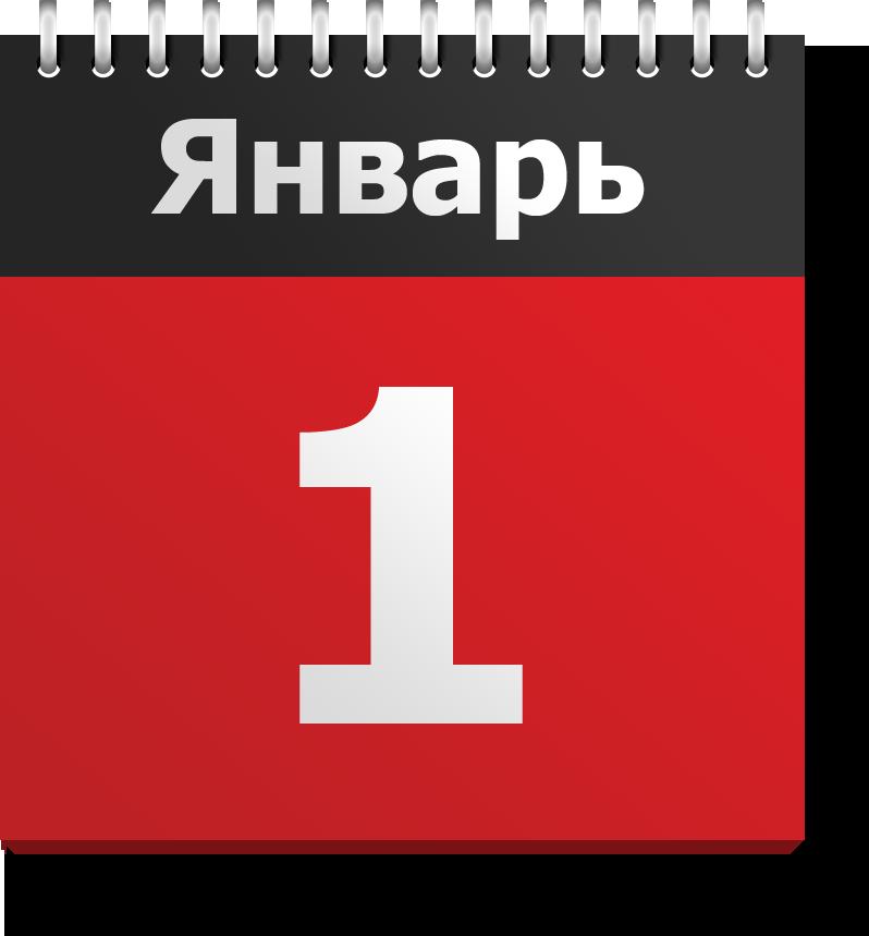 Иконка календарь