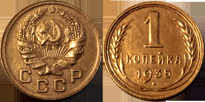 одна копейка СССР 1935