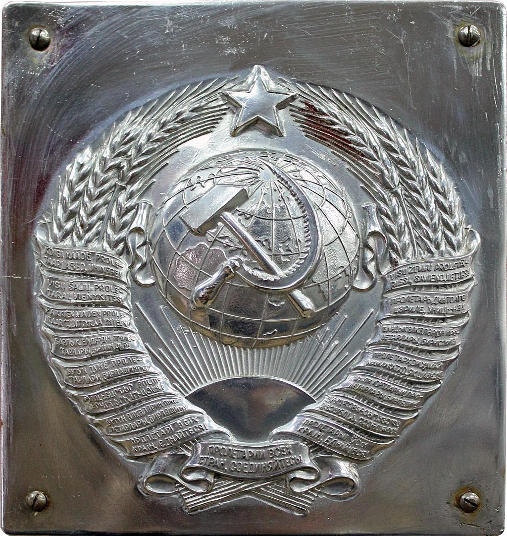 Рельефный металлический герб СССР