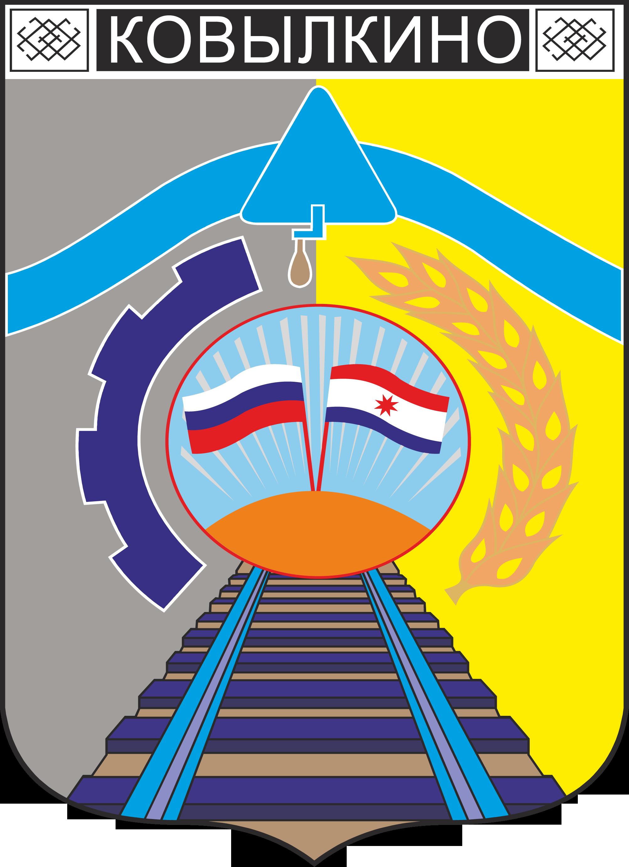 герб города Ковылкино