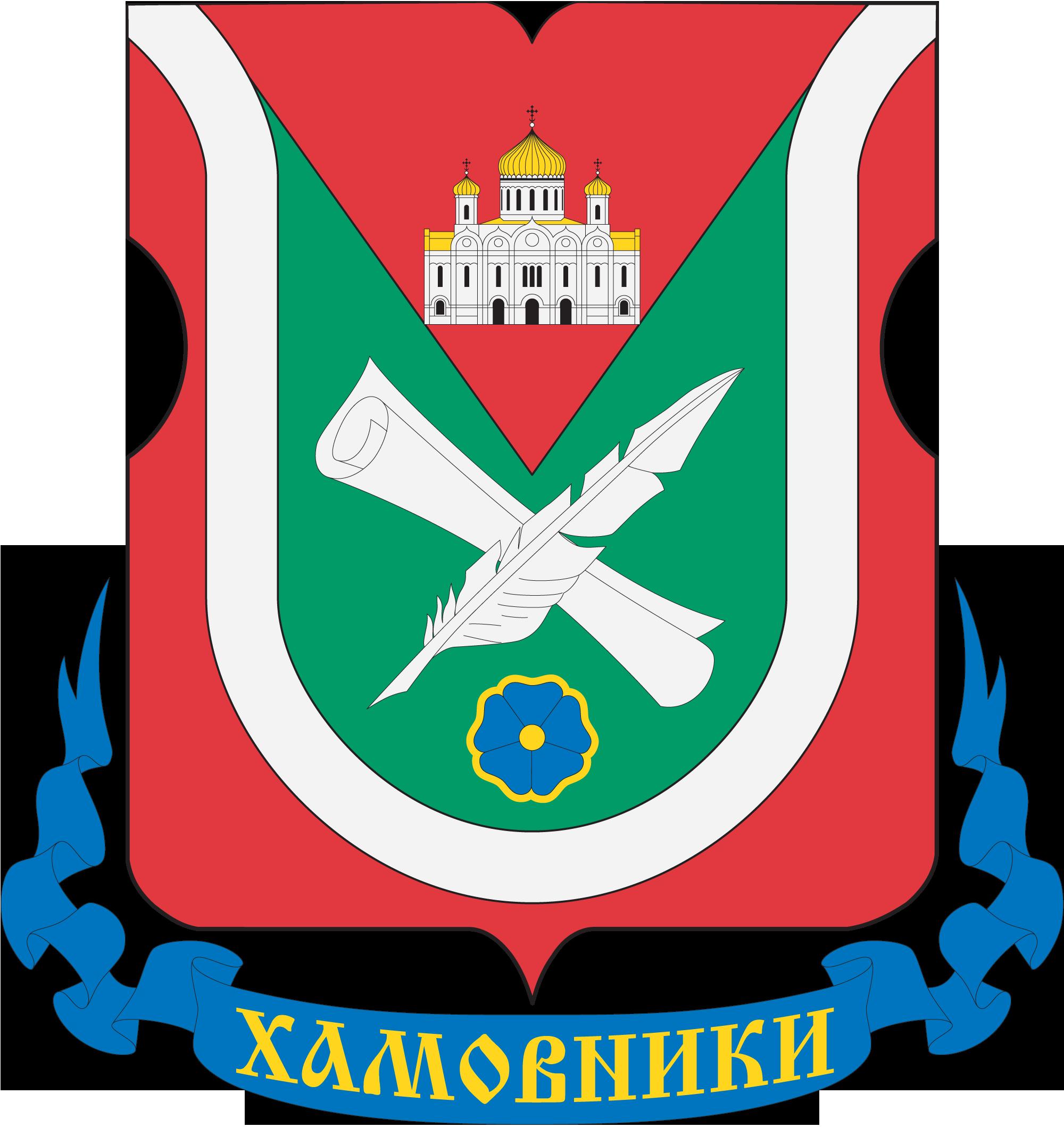герб Хамовников