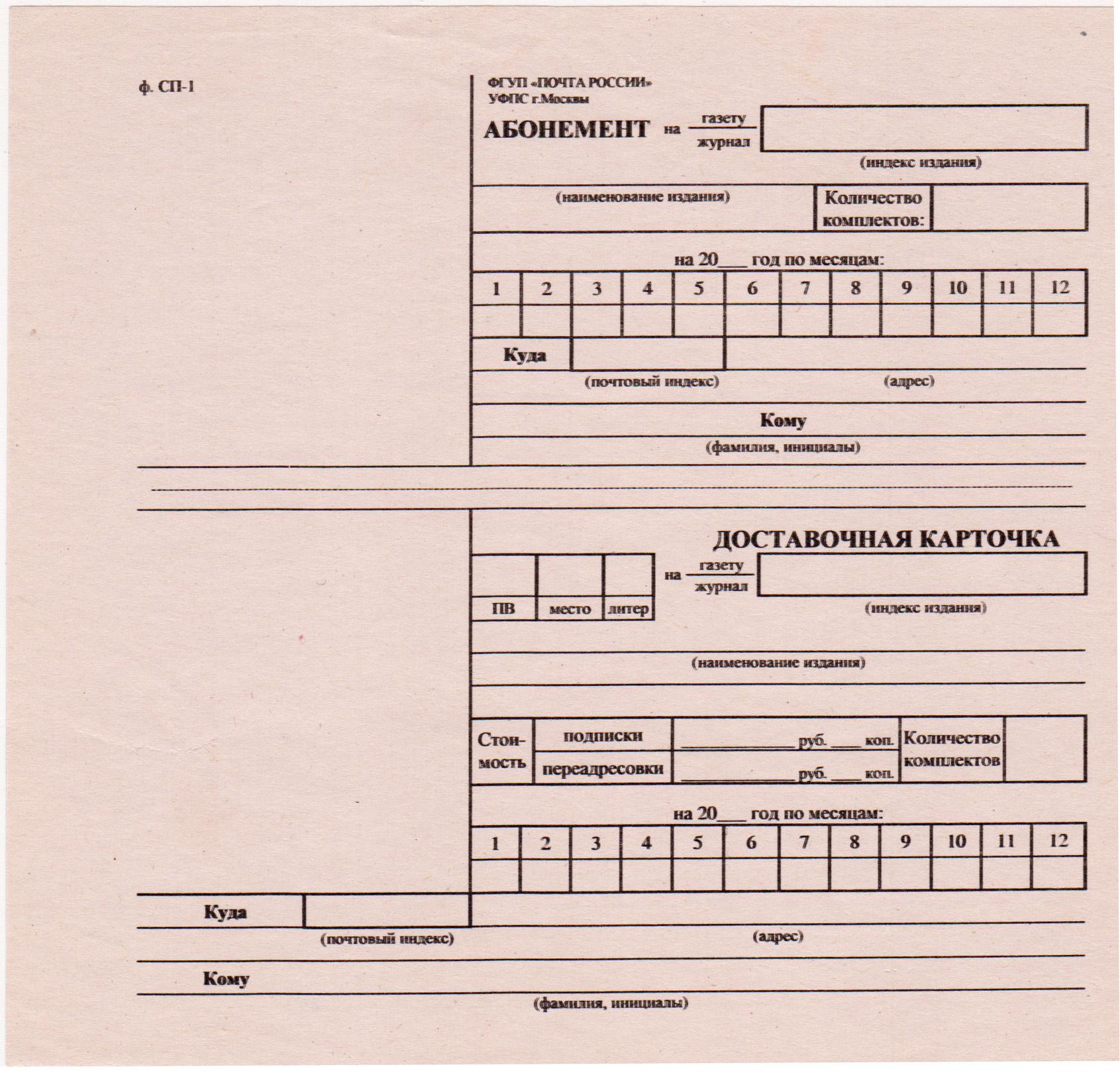 ф. СП-1 - Почтовый бланк заказа периодических изданий.