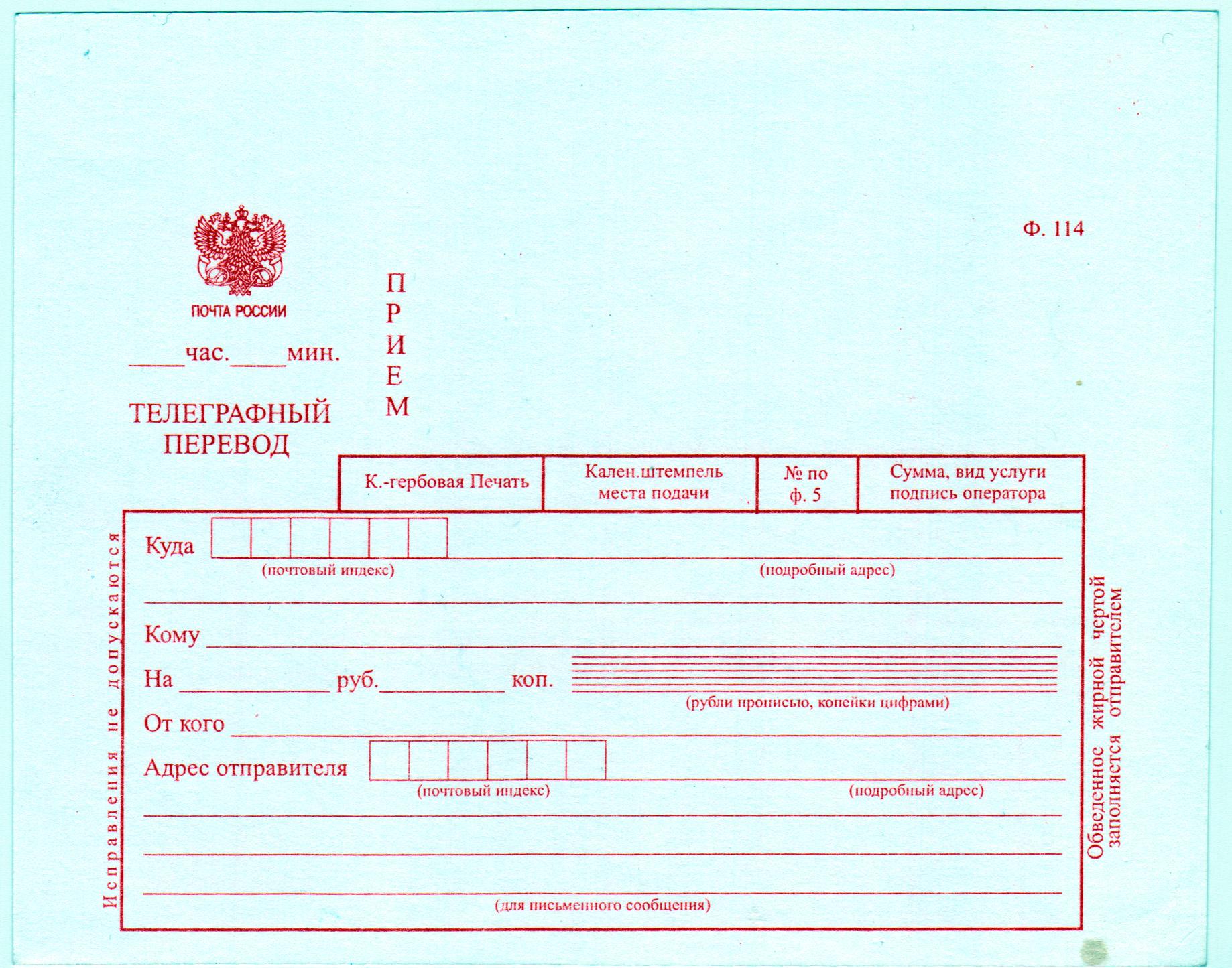 бланк телеграфного перевода