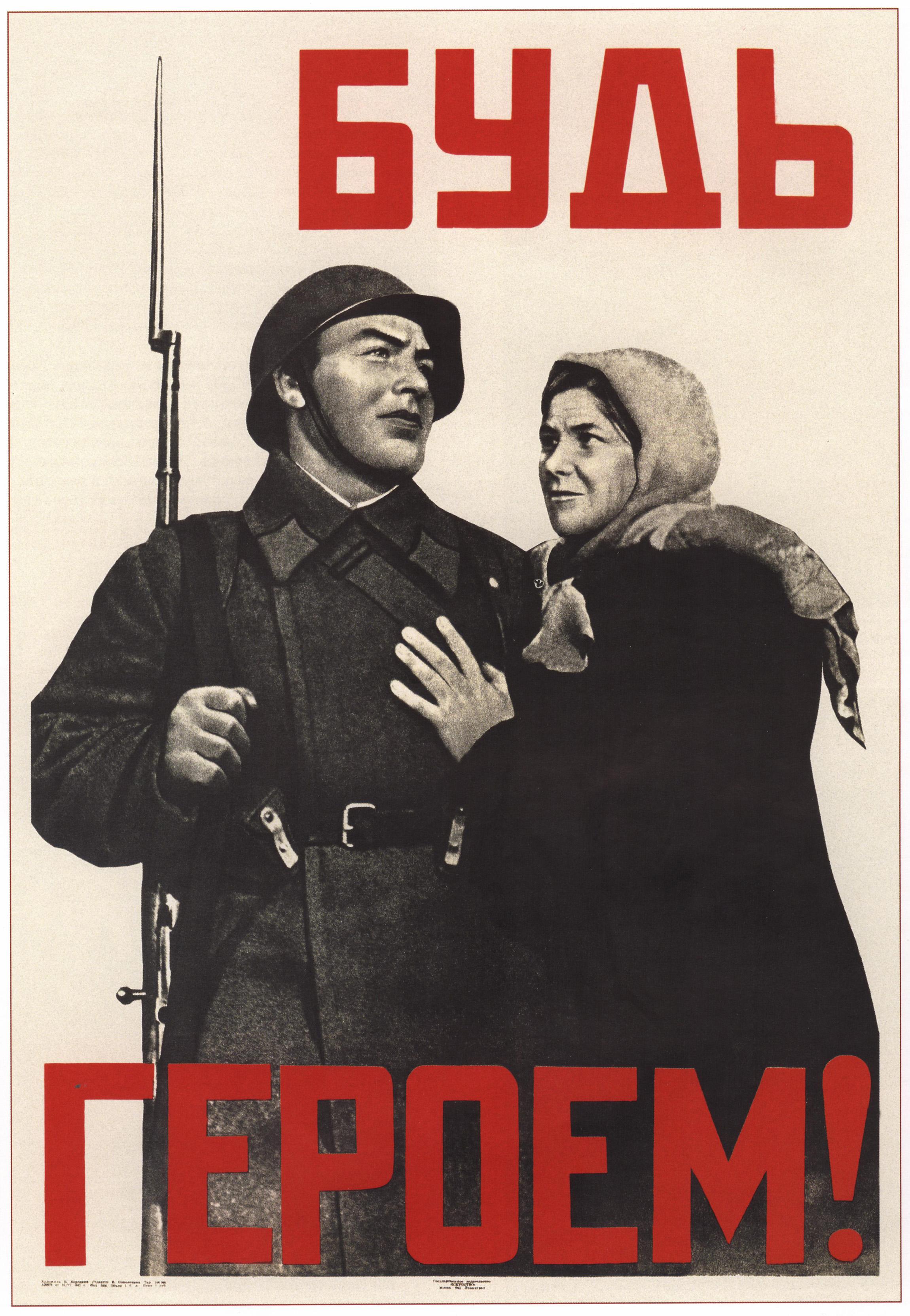 """Советский плакат """"Будь героем!"""""""
