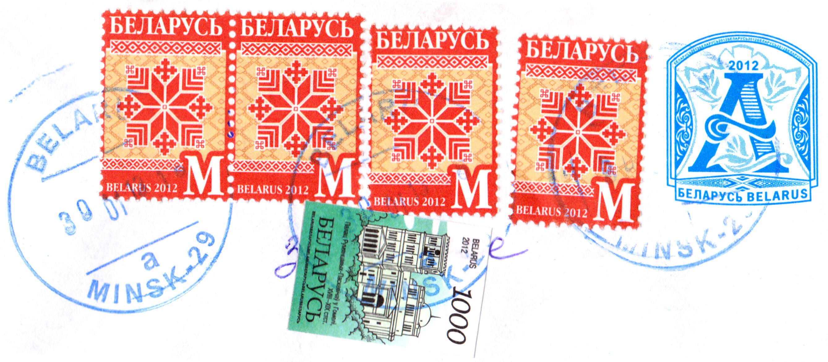 Почтовые марки, Белоруссия