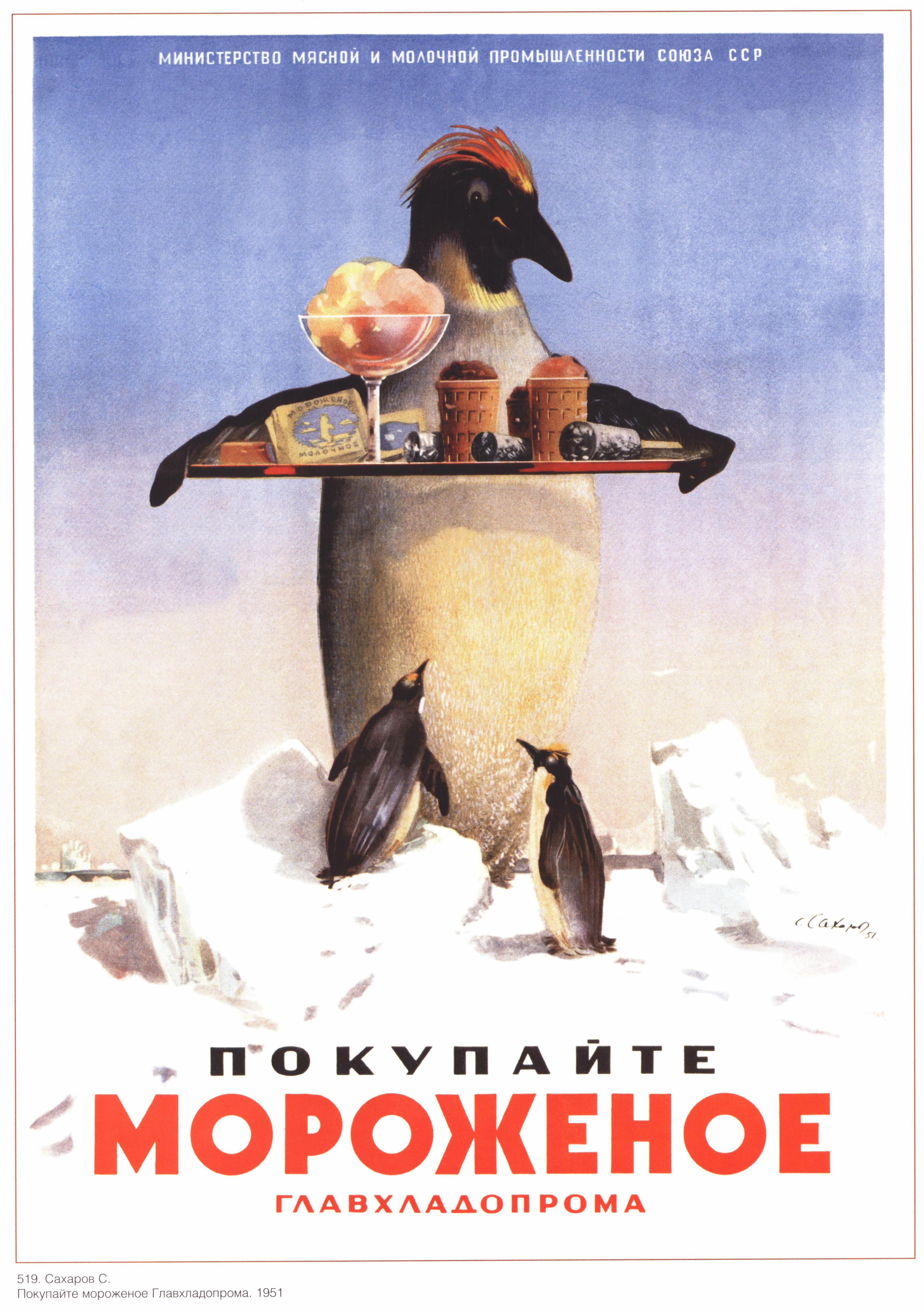 """советский рекламный плакат """"Покупайте мороженое главхладопрома"""""""