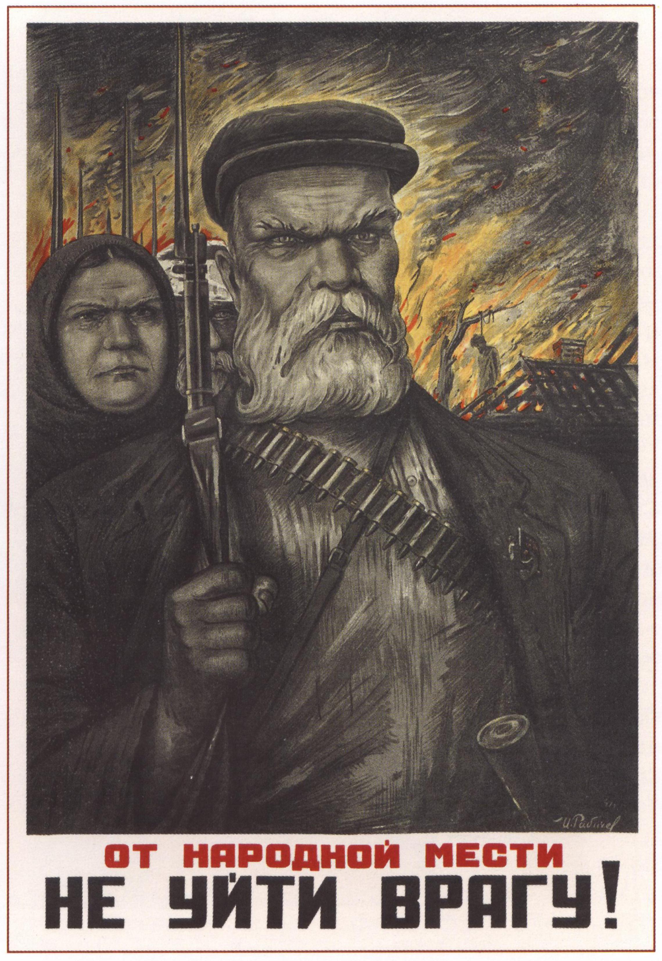 """советский плакат """"От народной мести не уйти врагу!"""""""