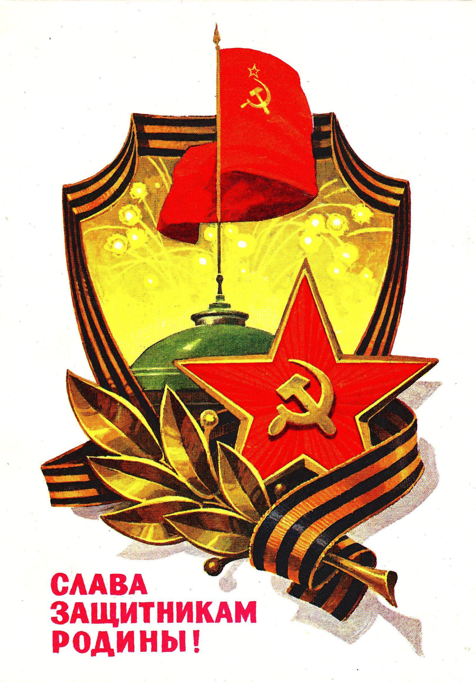 """открытка """"Слава защитникам Родины!"""""""