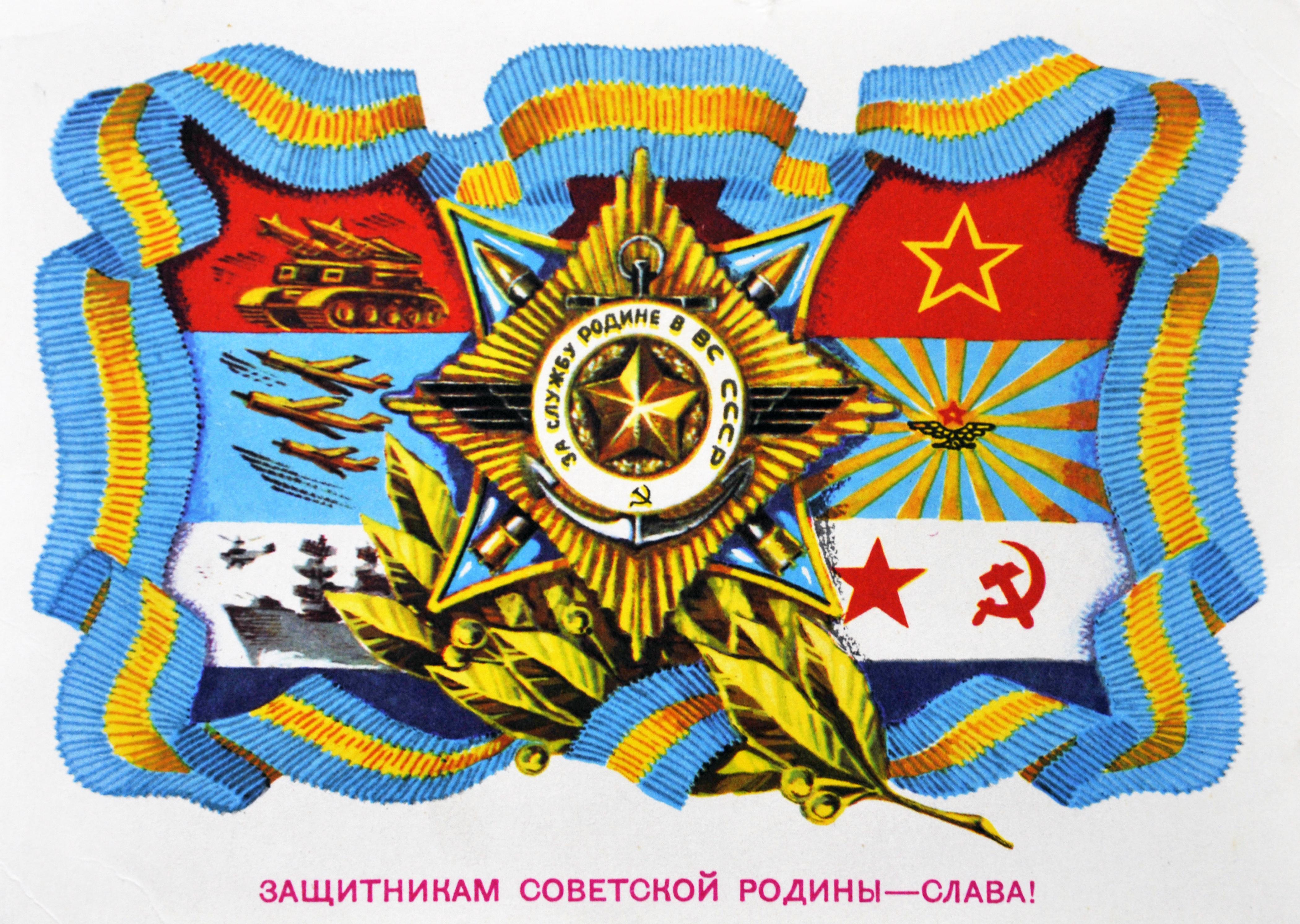 советская открытка к 23 февраля