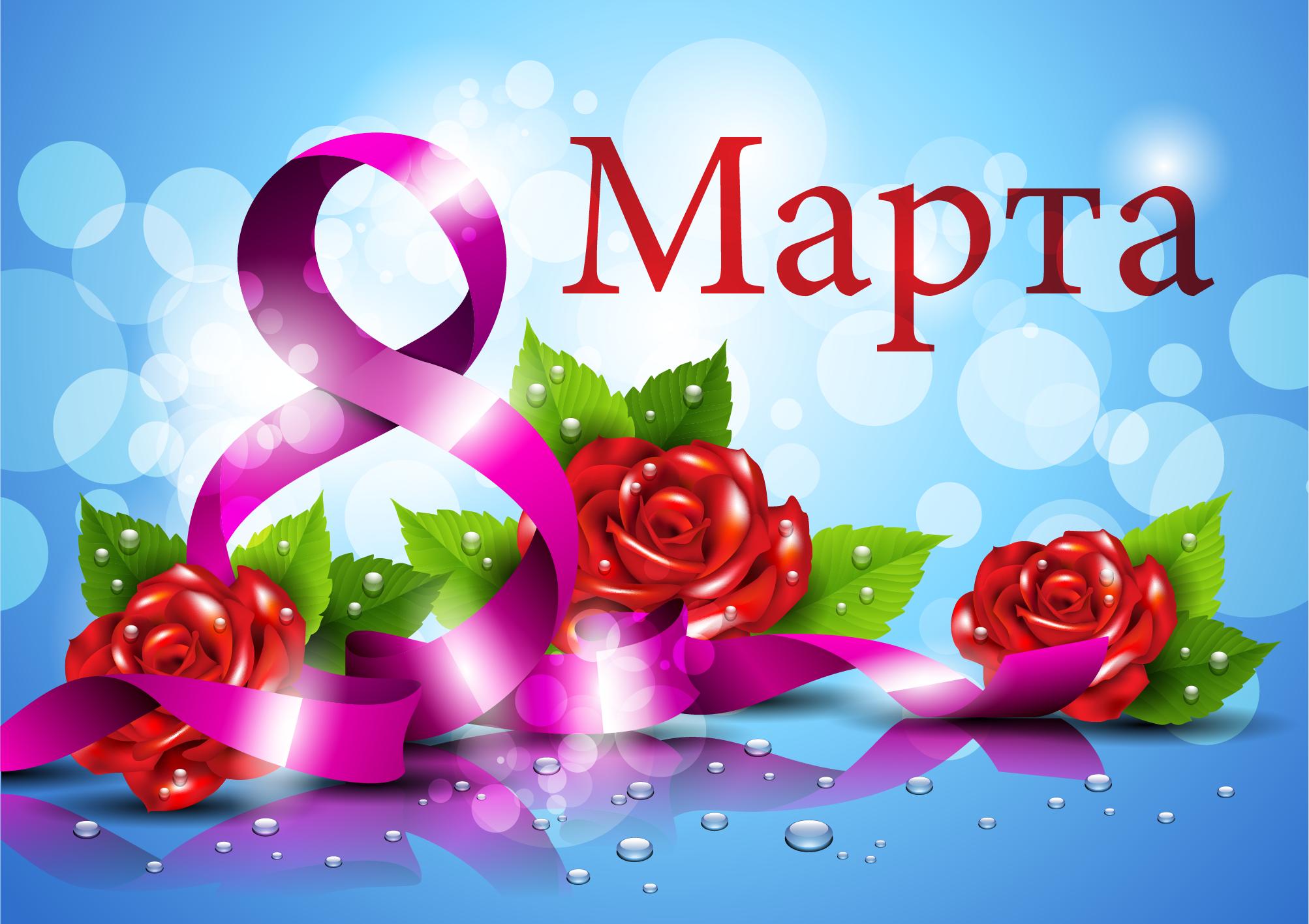 http://abali.ru/wp-content/uploads/2013/03/8_marta_otkrytka.png