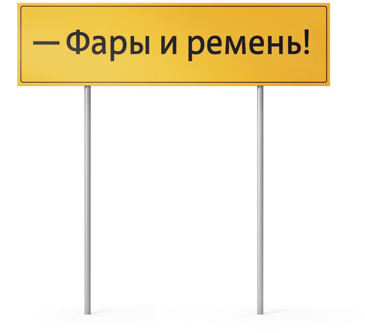 """Знак """"— Фары и ремень!"""""""