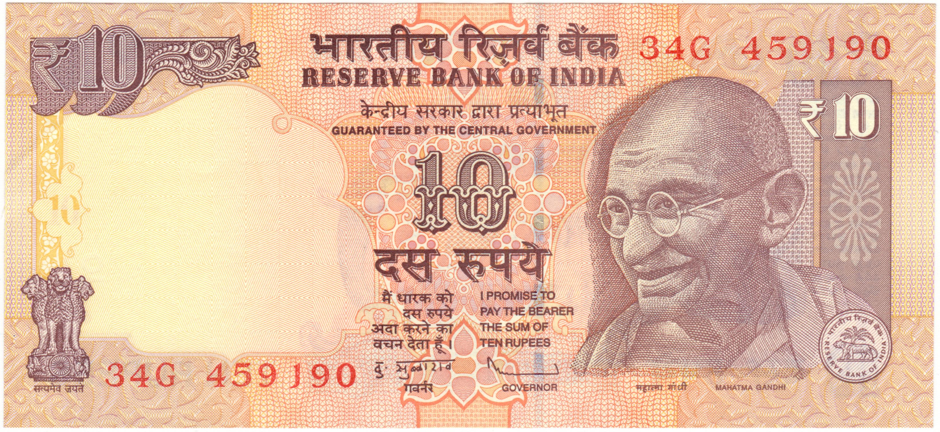 10 рупий (ten rupees)