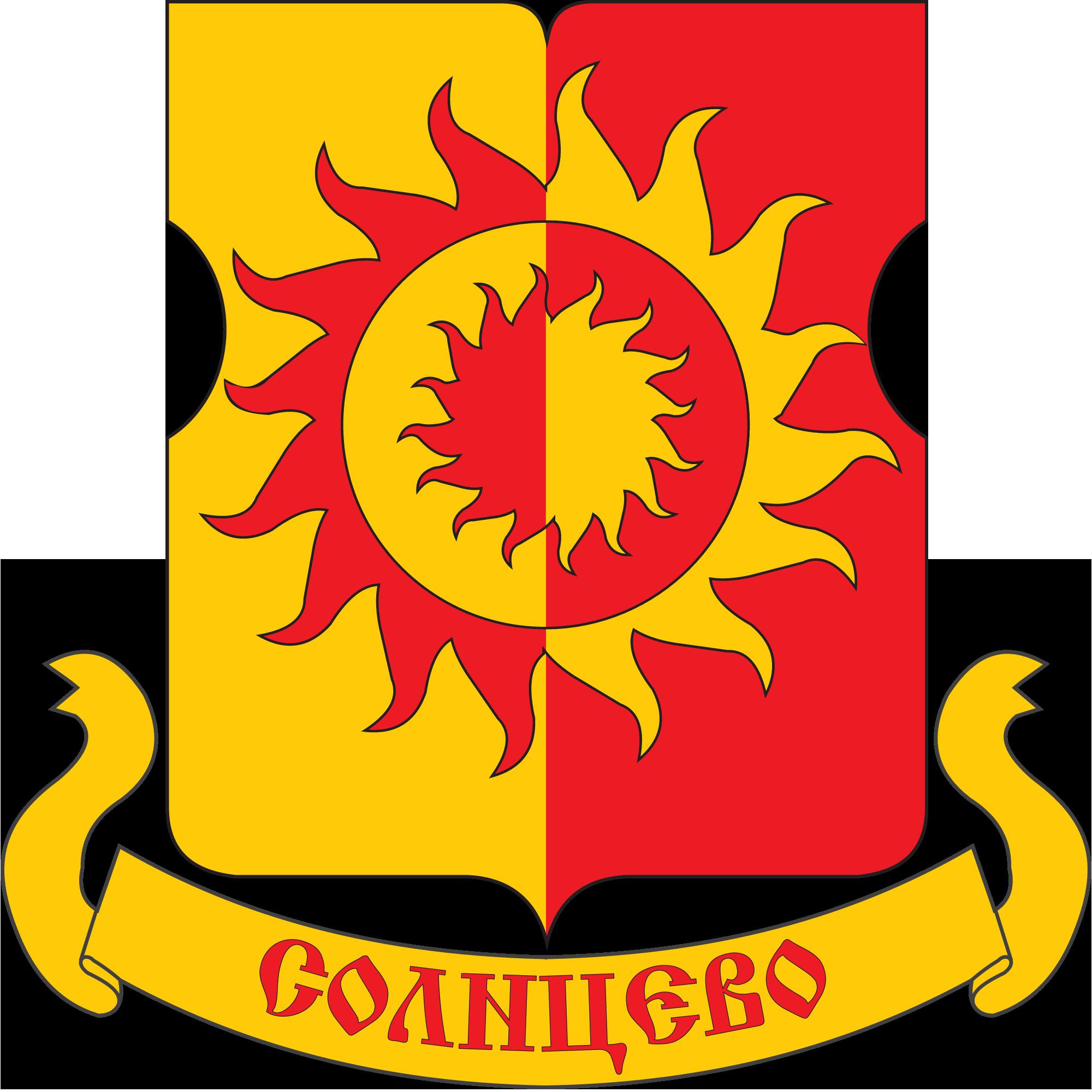 герб Солнцева