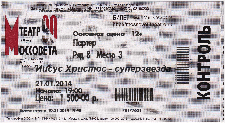 Сканы (фото) театральных билетов