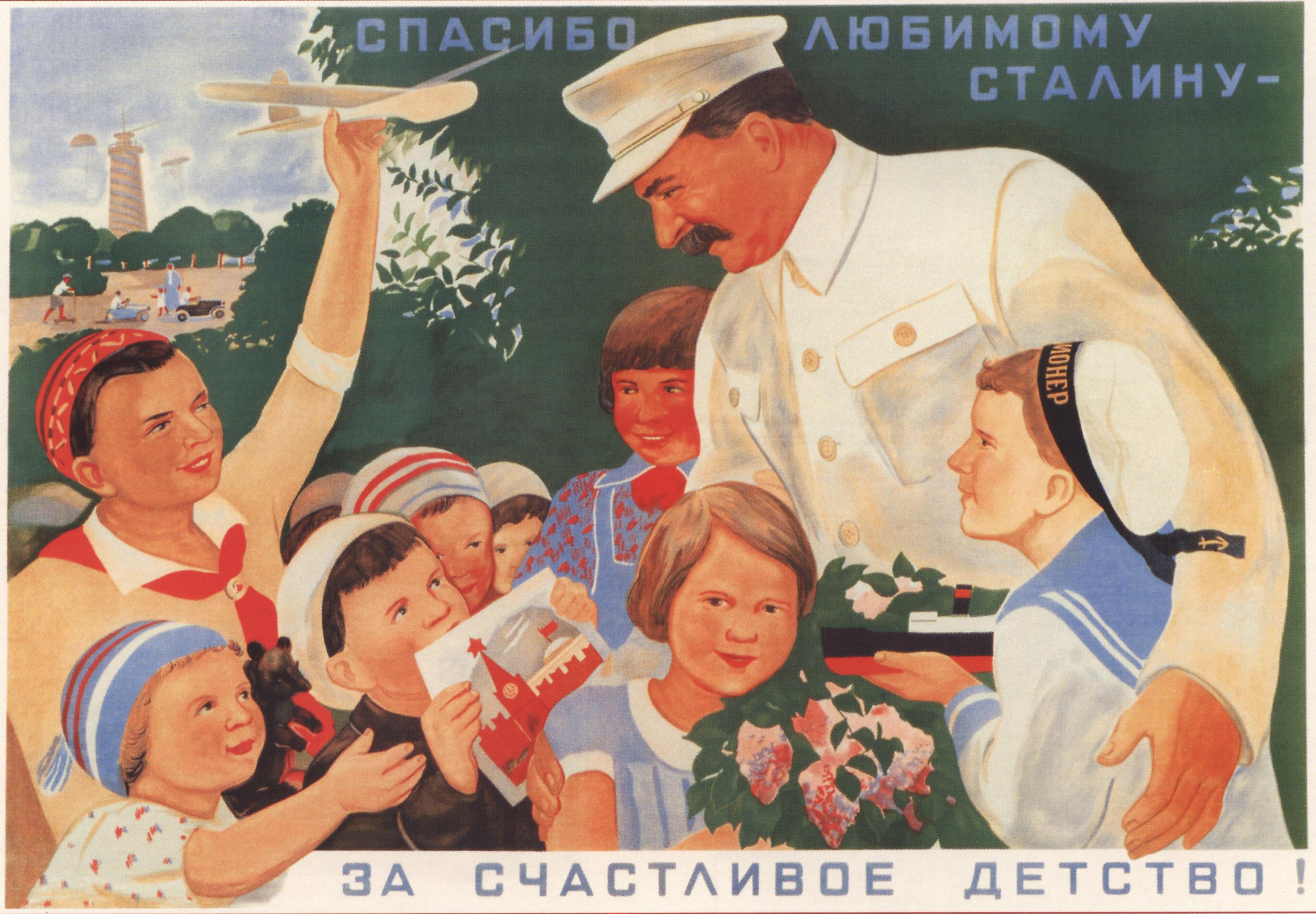 "Советский плакат ""Спасибо любимому Сталину за счастливое детство"""