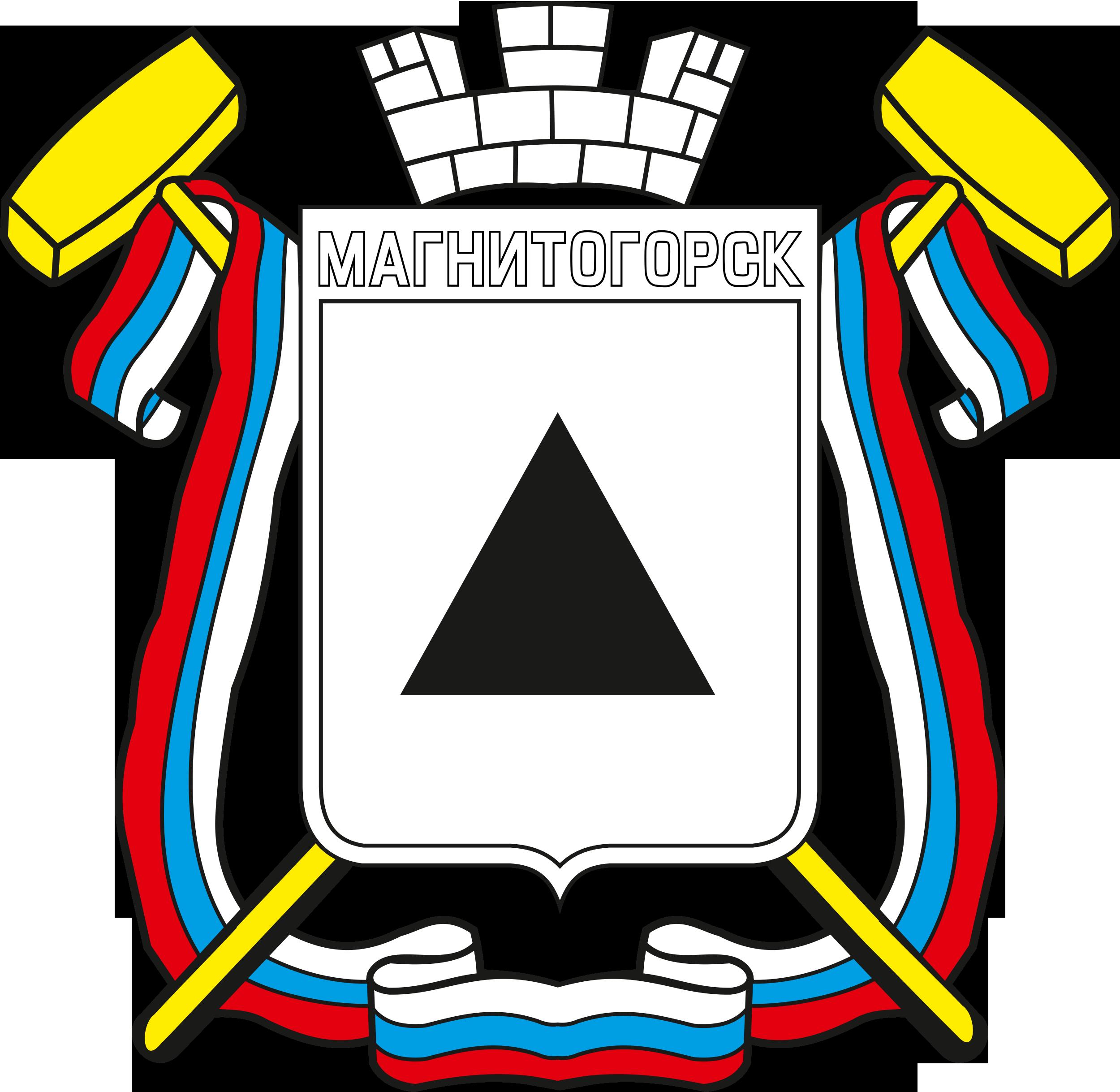 герб Магнитогорска (Челябинская область), 1993 г.