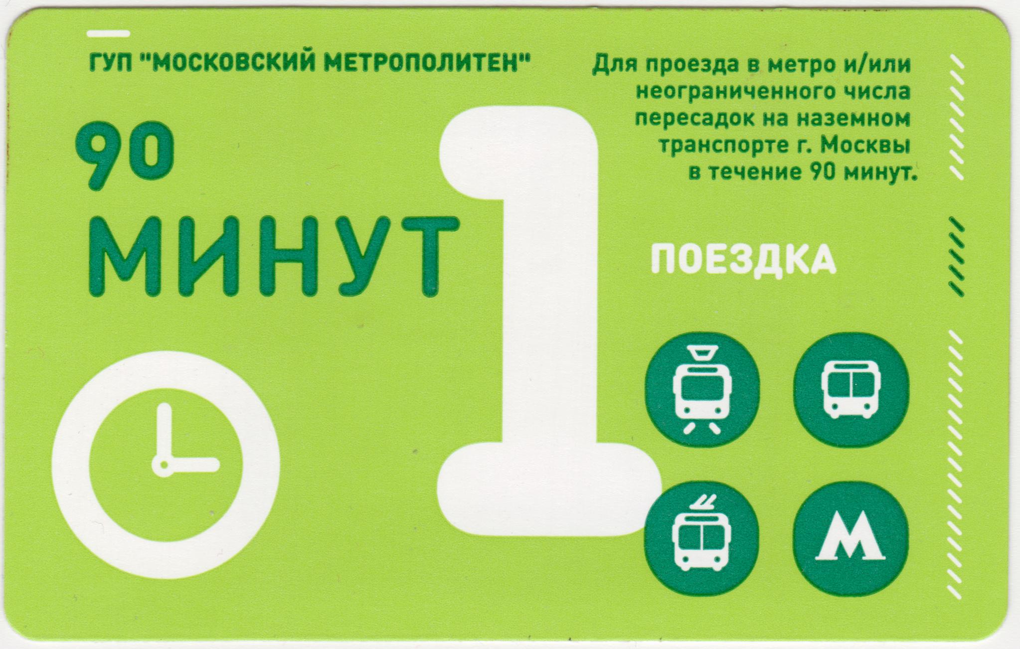 Проездной 90 минут для проезда в метро и/или неограниченного числа пересадок на наземном транспорте г. Москвы